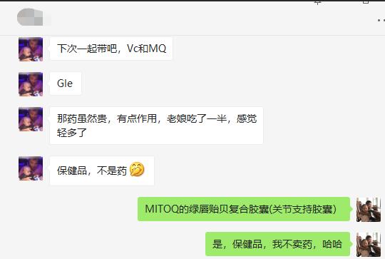 关节问题-mitoq关节胶囊